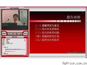 Aolong 精品课程录播系统