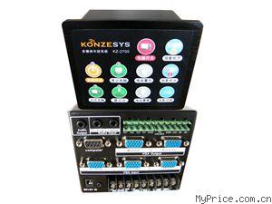 控智 KZ-2700一体化中控