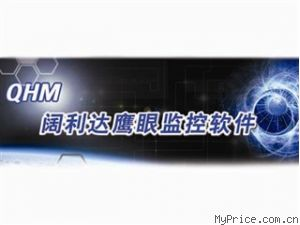 鹰眼 监控软件QHM